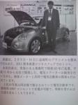 電気自動車 ウェリングベル NATEC EV