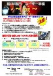 軽CAR専門 ユーザ車検 〜 ing 〜