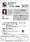 11/29渡部由記子先生のピティナステップ説明会