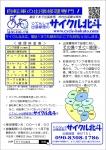 札幌のパンク修理・自転車修理の出張専門店