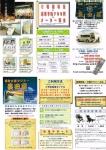 福祉介護タクシー 墨田屋