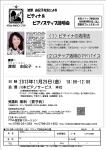 渡部由記子先生によるピティナ&ピアノステップ説明会