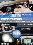 自動車・電装品・カーエアコン・カーナビ・HIDライト・ETC・バッテリーの修理/取付|富士電機工業所