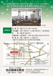 名古屋城北教会は、2012年夏に新しいチャペルを建て、北区志賀町から北区東水切町に移転しました。