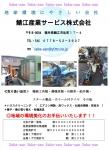 鯖江産業サービス株式会社