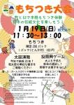 1月19日(日)11:30〜13:00  もちつき大会