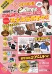 買取専門店e−shops富山店 情報誌Favo掲載