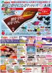 東京西川 コンディショニングマットレス「AIR」
