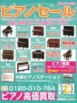 ピアノステーションセール