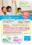 COCO塾ジュニア 弓取町教室