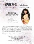 伊藤万桜 Violin  Concert