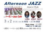 ~ジャズを楽しむひととき~