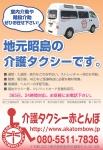 地元昭島の介護タクシーです。