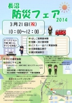 長沼防災フェア2014 カラダで覚える防災知識