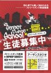 ストリートダンススクール 生徒募集!!