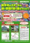 新学年入塾キャンペーン