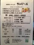 自転車ロードサービス 「ちゃり〜ん」 自転車出張修理専門店