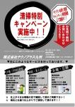株式会社テクノプラス九州