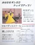 M&Yダンススクール