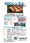 BBQレンタル 東京店
