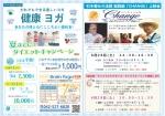 イルチブレインヨガ立川スタジオ キャンペーン・WS開催中