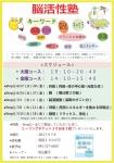 イルチブレインヨガ立川スタジオ 脳活性塾