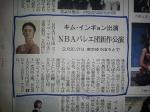 キム・インギョン出演 NBAバレエ団新作公演