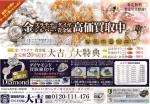 金 プラチナ・ダイヤ シルバー・貴金属 高価買取中