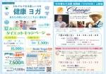 ★[期間限定]「7月新規入会 夏 キャンペーン」 @イルチブレインヨガ立川スタジオ