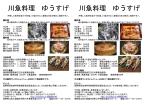川魚料理 ゆうすげメニュー