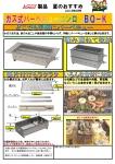 カネイの屋外調理用ガス器具(2)