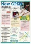 女性専門 池田鍼灸院