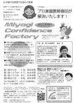 Miyagi Confidence Factoryチラシ
