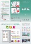 収納・保管のことなら「収めてスッキリ」EZVOXへ お気軽にお問い合わせください!  フリーダイヤル:0120−141−785