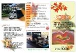 介護タクシー 東京 フェニックスむさしの
