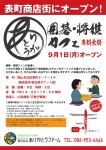 囲碁・将棋カフェ 席料無料 9月1日(月)オープン