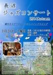 長沼ジャズコンサート2014Autumn