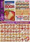 丼丸 広島翠店