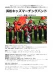 浜松キッズマーチングバンド