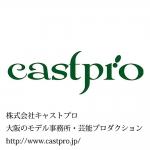 大阪モデル事務所キャストプロでは「雑誌モデル」「読者モデル」「ファッションモデル」に興味ある方を募集