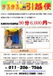 まるまる引越便 札幌市内の引越料金 90分6,000円〜