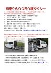 初乗り600円介護タクシー