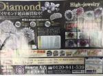 ダイヤモンド超高価買取中!