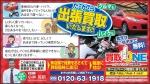 長野県 飯田市、下伊那郡 車・バイク出張買取 受付中!!