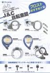 当店でなんと自転車の錠が交換・注文ができます。(直接当店で交換ができます。)