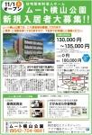 住宅型有料老人ホーム「ムート横山公園」