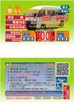 札幌市で一番お勧めの介護タクシー☆あい介護福祉タクシー☆夜間 緊急救急時24時間電話対応