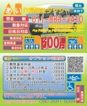 AIあい介護福祉タクシー 北海道札幌市24時間営業