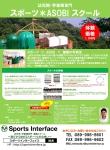 幼児期・学童期専門スポーツ*ASOBIスクール