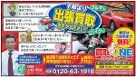 飯田市、下伊那郡 車・バイク出張買取 受付中!!